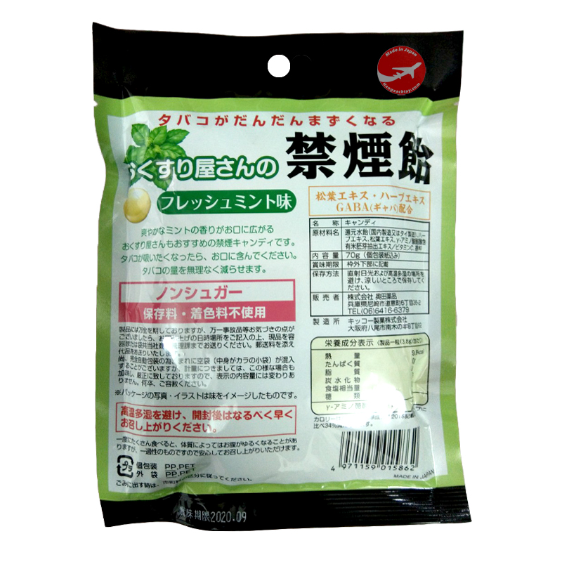 Kẹo cai thuốc lá Nhật Bản Smokeless