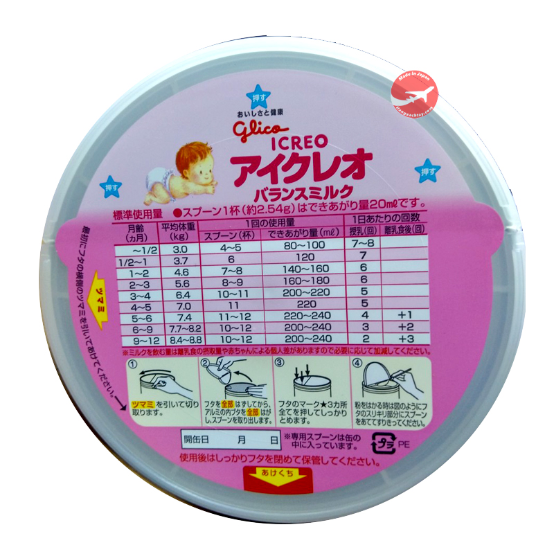 SữaGlico số 0 Nội Địa Nhật Bản