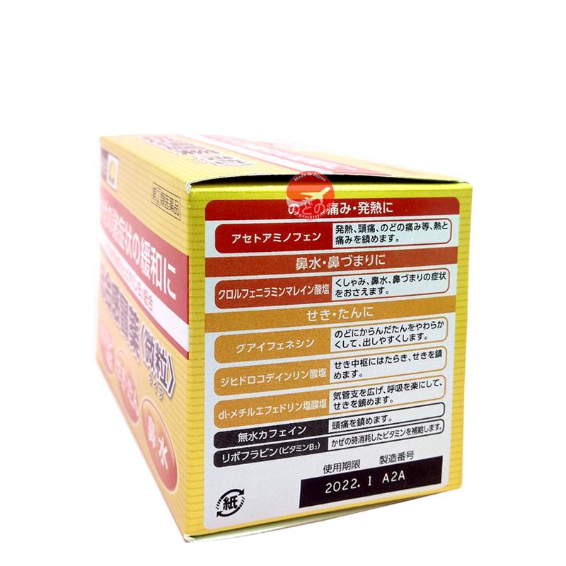 Bột trị cảm cúm Pabron S 46 gói