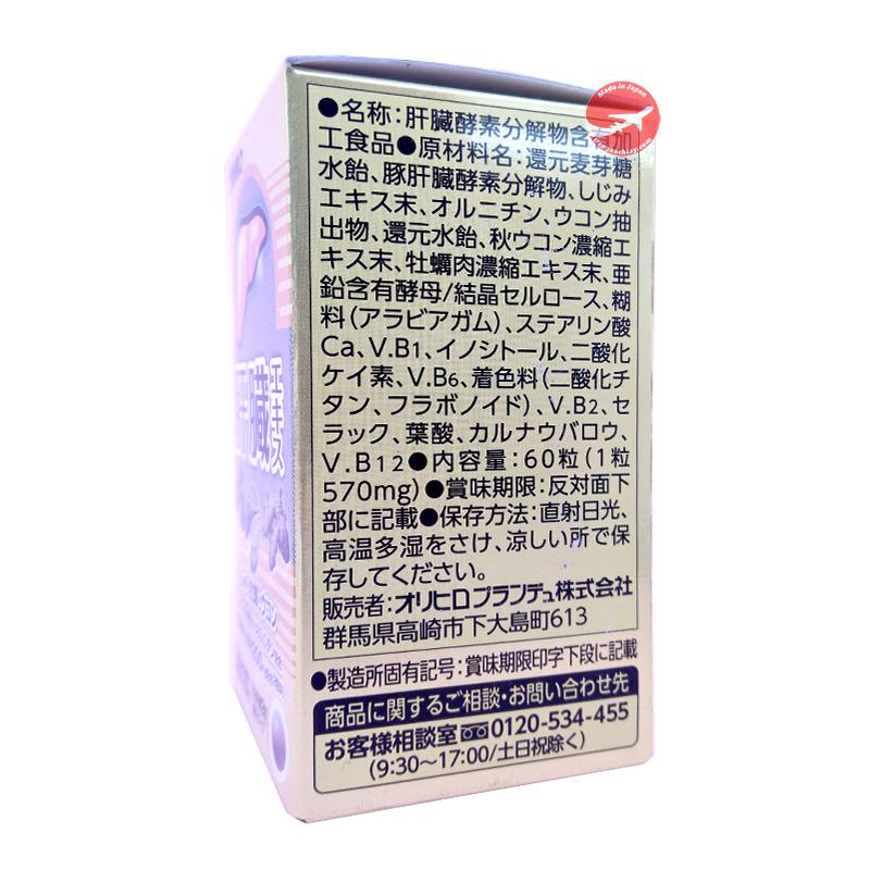 Viên uống bổ gan Orihiro Nhật Bản (Hộp 60 Viên)