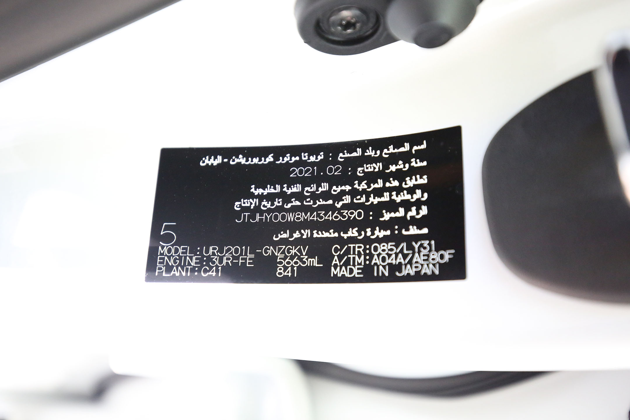 LEXUS LX570 MBS 2021
