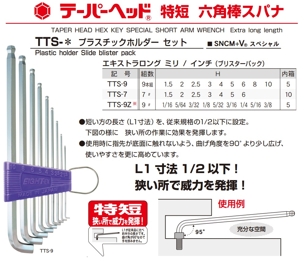 Bộ lục giác nhập khẩu Eight TTS-9, bộ lục 9 cỡ, bộ lục dùng cho khe hẹp