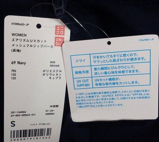 check-code-ao-uniqlo-2