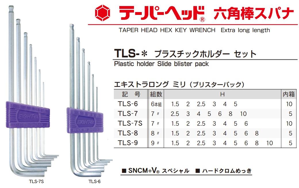 Bộ lục giác Eight, Eight TLS-6, bộ lục giác 6 cỡ, bộ lục 6 chiếc, Eight TLS-6