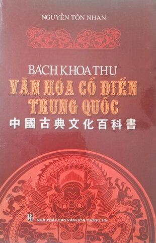 Bách Khoa Thư Văn Hóa Cổ Điển Trung Quốc