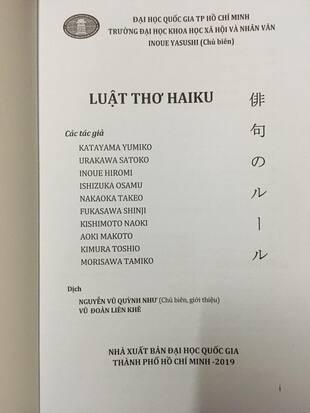 Luật thơ Haiku Inoue Yasushi