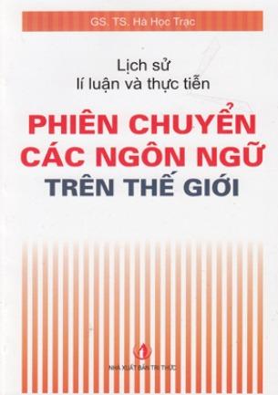 Lịch sử lí luận và thực tiễn Phiên chuyển các ngôn ngữ trên thế giới
