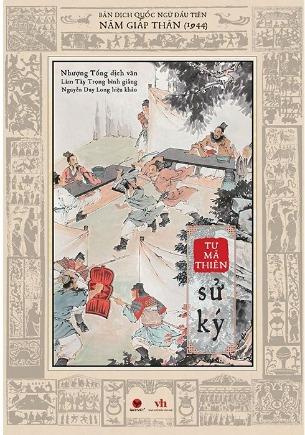 Sử Ký – Bản Dịch Quốc Ngữ Đầu Tiên Năm Giáp Thân (1944)