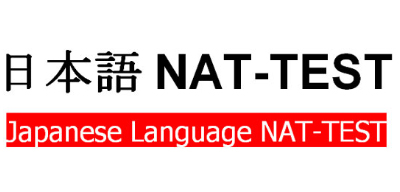 Lịch thi Nat Test 2017