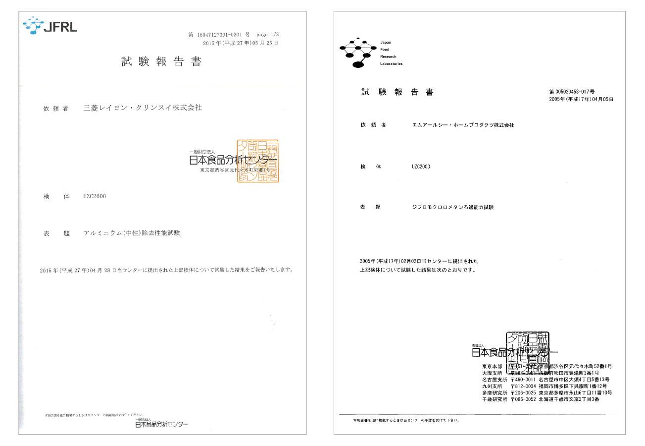 THIẾT BỊ LỌC NƯỚC TRÊN BỒN RỬA MITSUBISHI CLEANSUI SSX880E