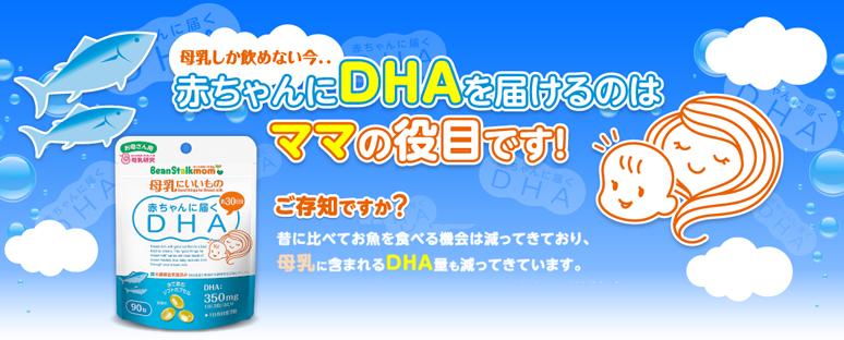 Kết quả hình ảnh cho DHA beanstalk mom