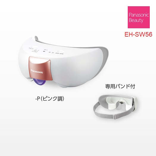 Máy massage mắt Panasonic EH SW56 - hàng chính hãng