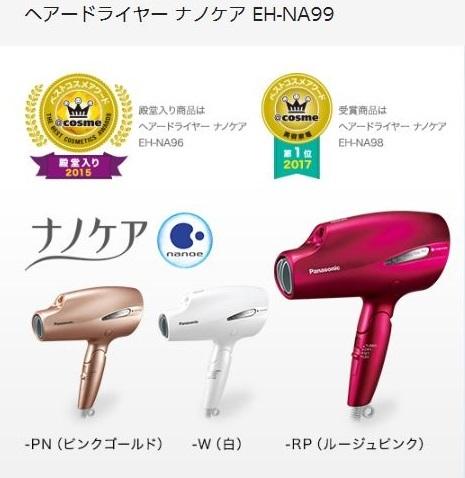 Máy sấy tóc Panasonic EH NA99 ( Hàng nội địa nhật bản)