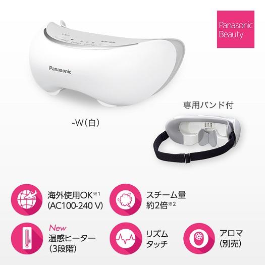 Máy massage mắt Panasonic EH SW67