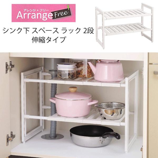 Giá để đồ dùng nhà bếp 2 tầng điều chỉnh độ dài tiện lợi