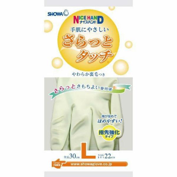 Găng tay rửa bát kháng khuẩn chống mồ hôi SHOWA