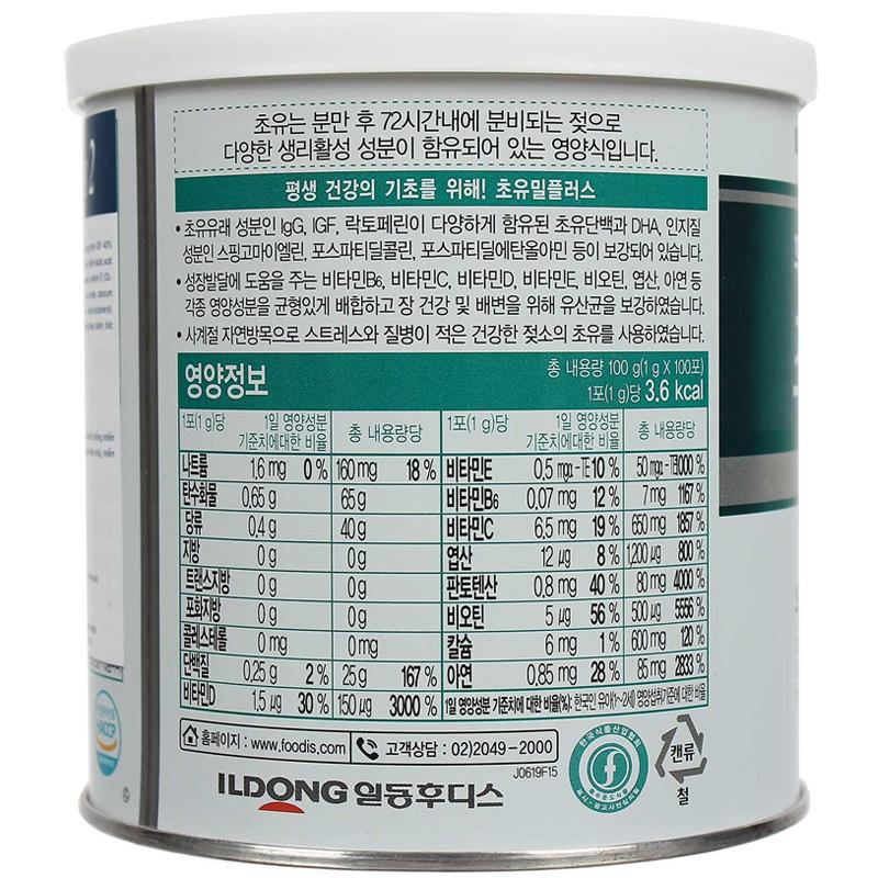 Sữa non ildong Hàn số 2 ( Dành cho Bé Từ 1 - 9 Tuổi )