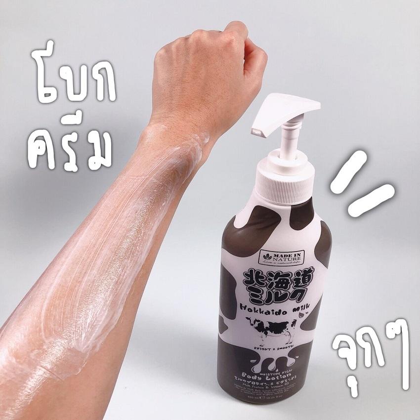 Kem dưỡng thể Hokkaido dưỡng ẩm và mịn da Made in Nature 450ml