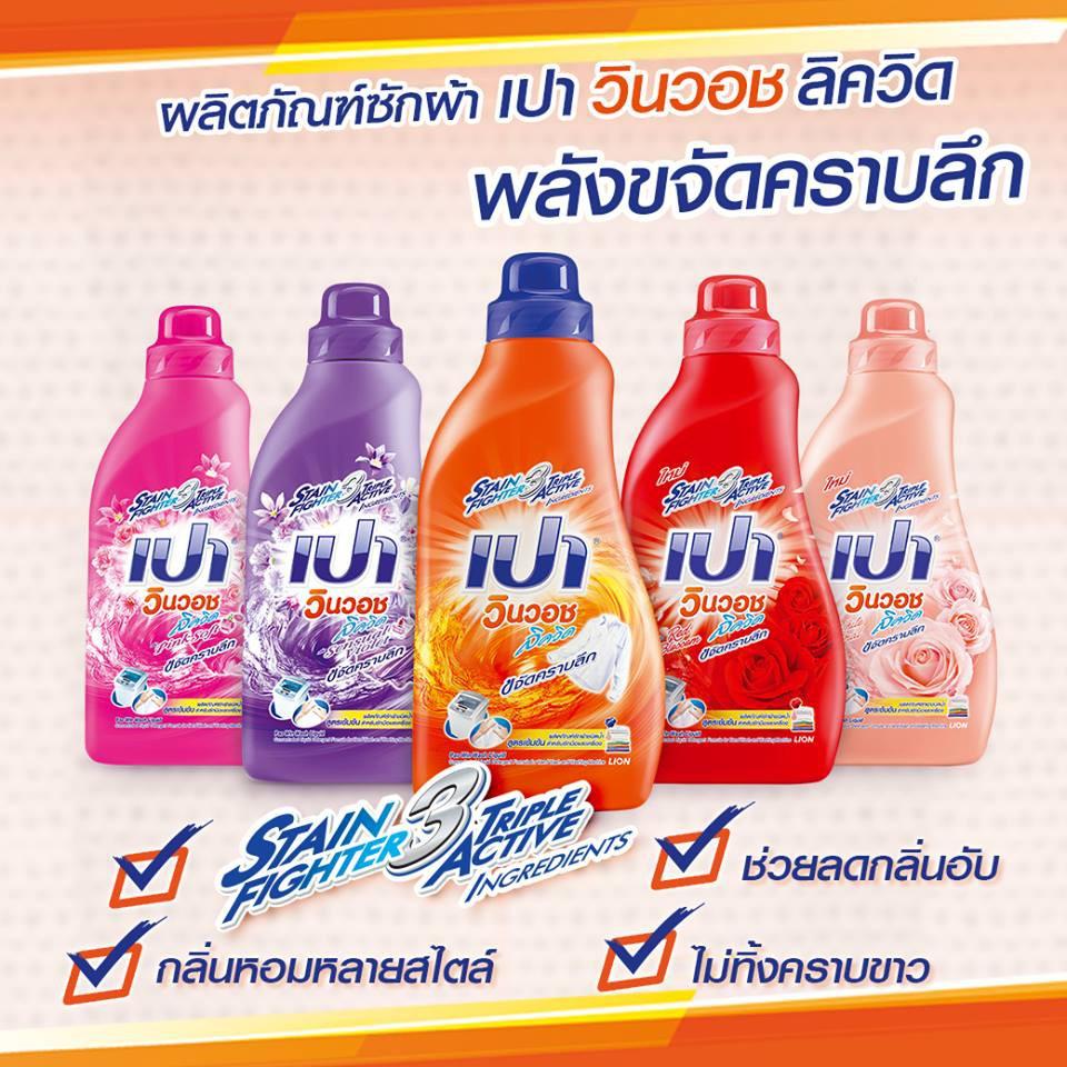 Nước Giặt PAO Đậm Đặc Chai 850ml - Thái Lan