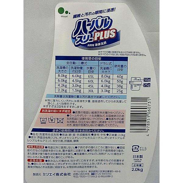 Nước Giặt Mitsuei Hương Thảo mộc 3 in 1 2kg