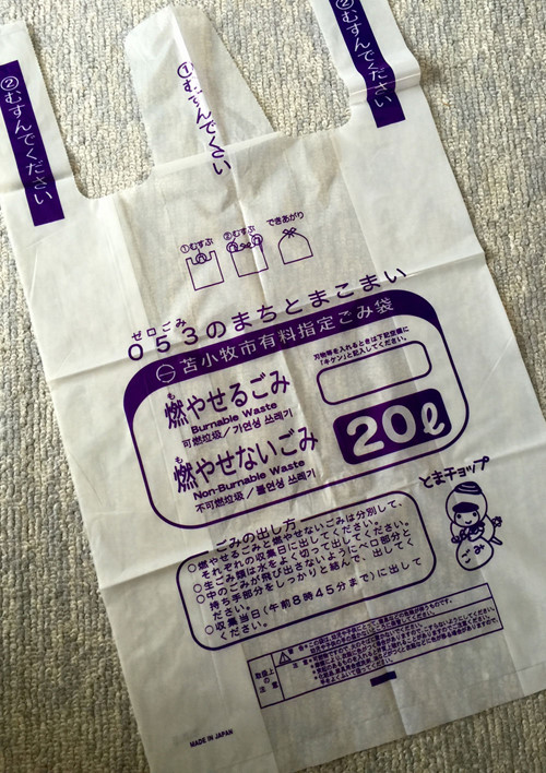 Japanese garbage bag