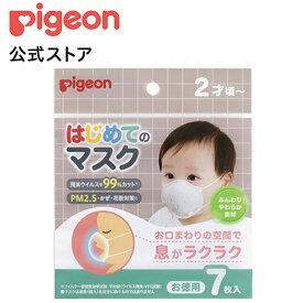 Set 7 khẩu trang Pigeon kháng khuẩn hình gấu cho bé - Hàng Nhật nội địa