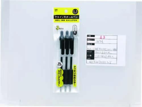 Set 3 bút bi đen, ngòi 0,5mm - Hàng Nhật nội địa