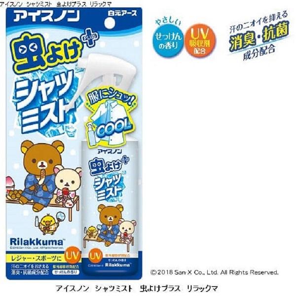 Xịt chống muỗi và làm mát quần áo  cho bé - Hàng Nhật nội địa