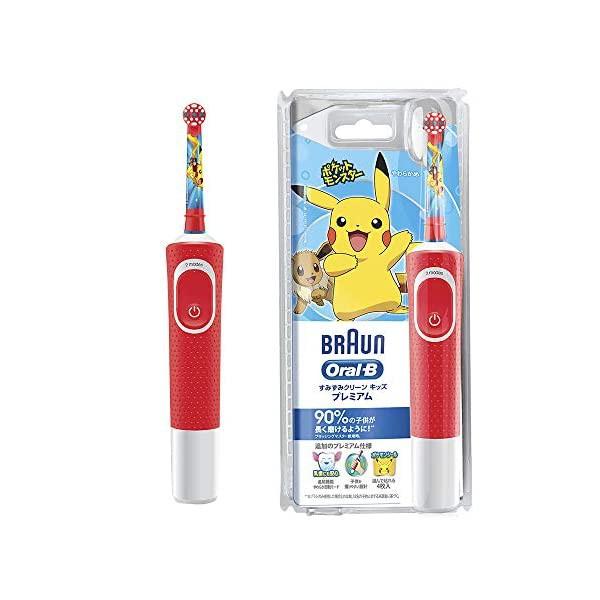 Bàn chải đánh răng điện Oral-B Sumizumi Kids Pokemon Japan - Hàng Nhật nội địa