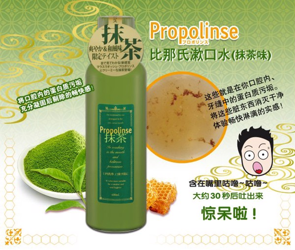 (BIG SALE) Nước súc miệng Propolinse ngăn ngừa mảng bám, giúp hơi thở thơm mát vị trà xanh 600ml Pieras - Hàng Nhật nội địa