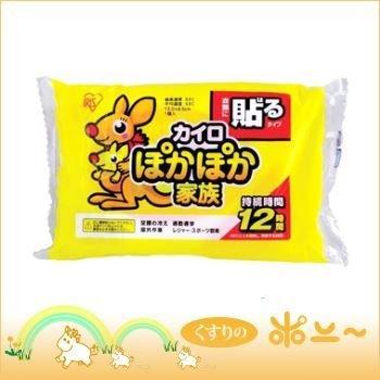 Miếng dán giữ nhiệt cơ thể 12h (10 miếng)- Hàng Nhật nội địa