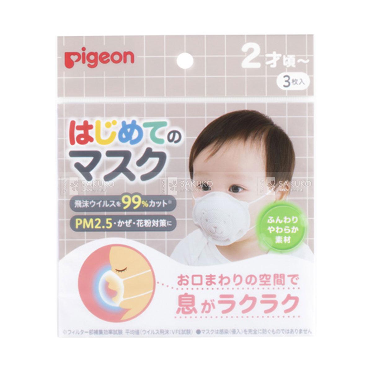 Set 3 khẩu trang Pigeon kháng khuẩn hình gấu cho bé - Hàng Nhật nội địa
