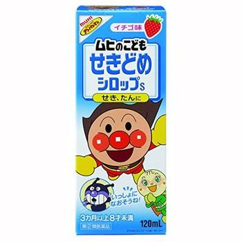 Siro trị ho Muhi 3m+ (120ml) (Ho có đờm) - Hàng Nhật nội địa