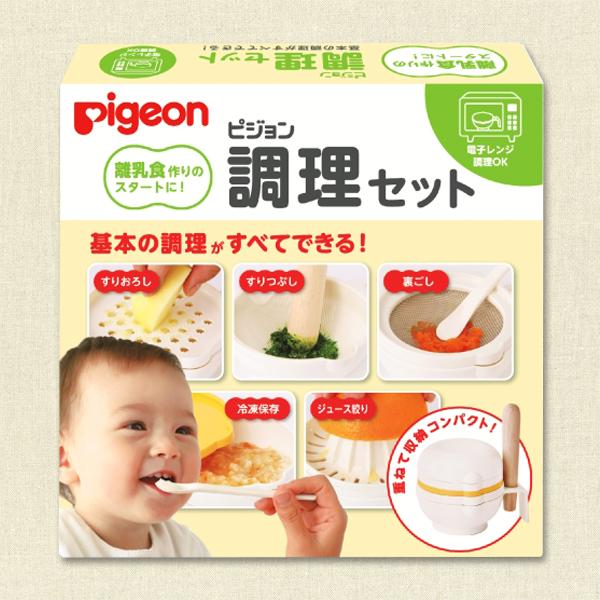 Bộ chế biến ăn dặm Pigeon - Hàng Nhật nội địa