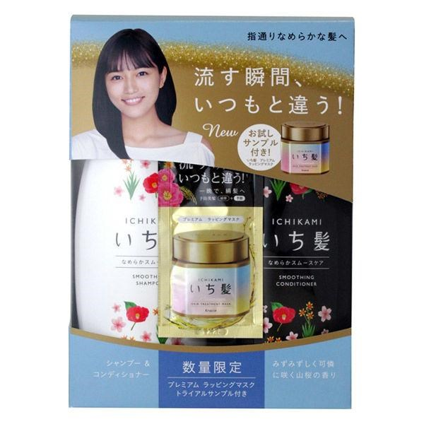 (BIG SALE) Set 2 dầu gội xả Ichikami mềm mượt 480ml Kracie (trắng đen)- Hàng Nhật nội địa