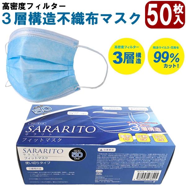 Hộp 50 khẩu trang kháng khuẩn, chống bụi 3 lớp Sararito Nhật Bản - Hàng Nhật nội địa