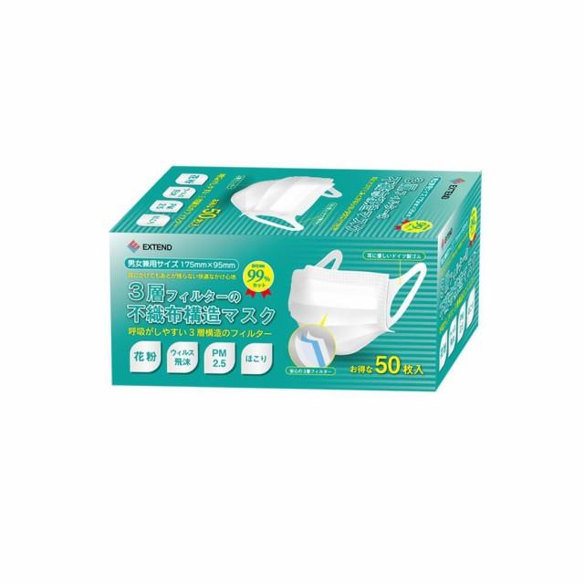 Hộp 50 khẩu trang kháng khuẩn, chống bụi 3 lớp Nhật Bản - Hàng Nhật nội địa