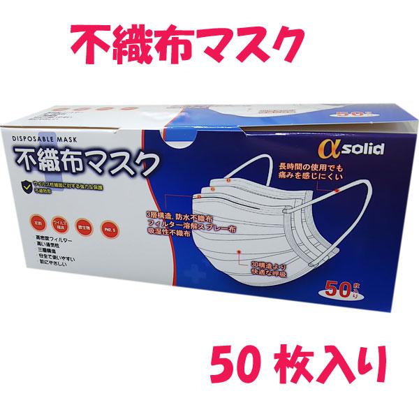 Hộp 50 khẩu trang kháng khuẩn, chống bụi 3 lớp PM2.5 Nhật Bản - Hàng Nhật nội địa