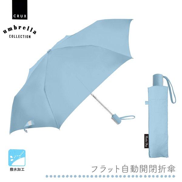 Ô tự động màu xanh nhạt - Hàng Nhật nội địa