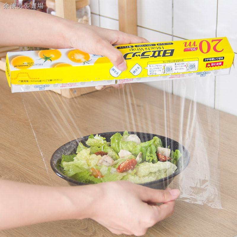 Màng bọc thực phẩm 20x30cm - Hàng Nhật Nội Địa