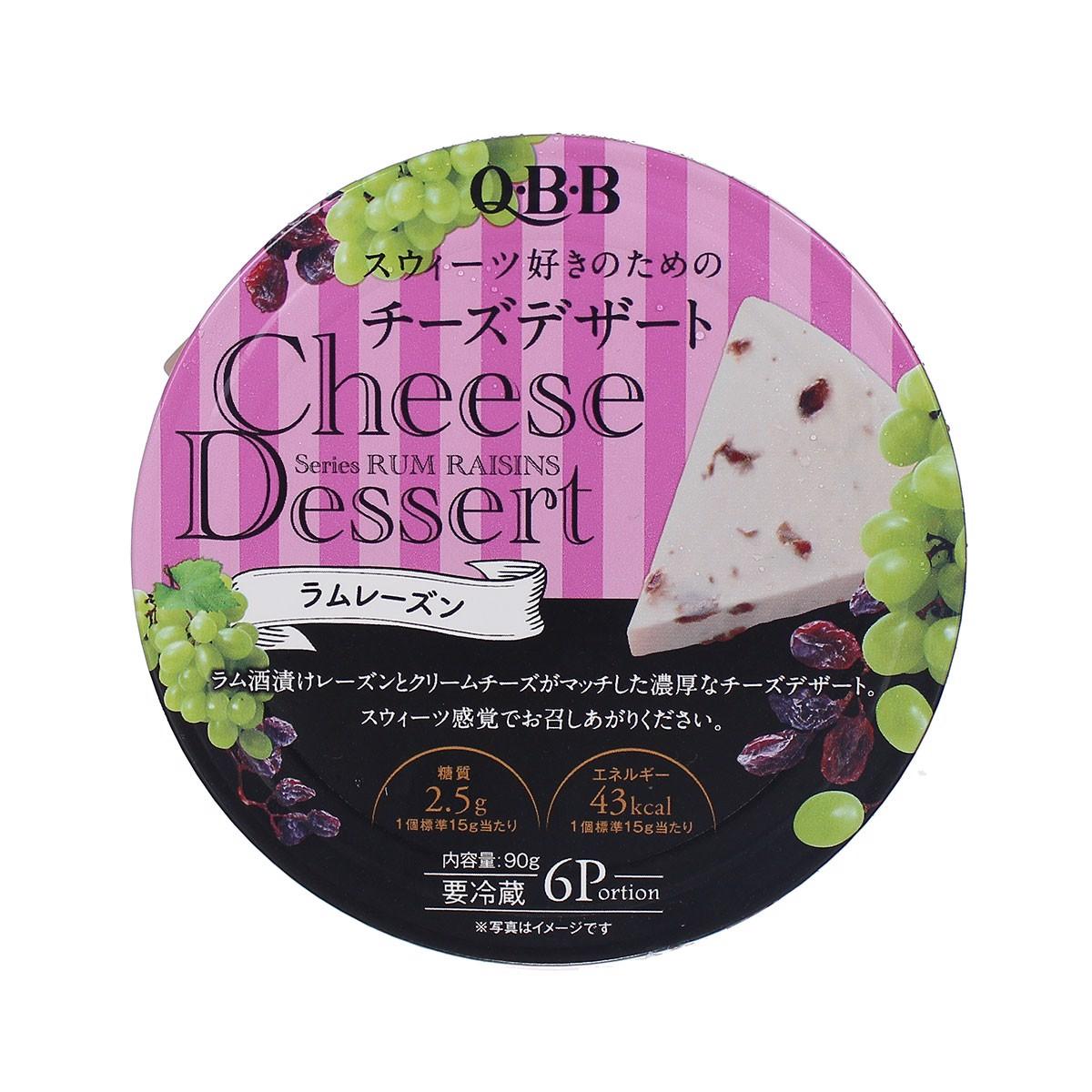 Phô Mai QBB Vị Nho 6x15g - Hàng Nhật nội địa