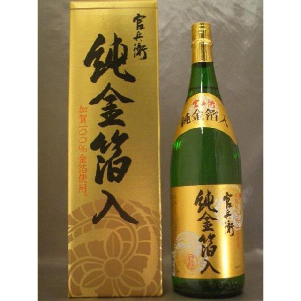 Rượu sake vảy vàng chai xanh nhỏ 720ml- Hàng Nhật nội địa