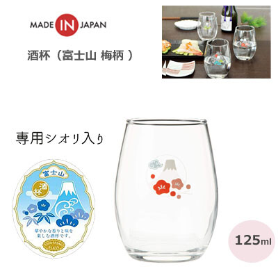 Set 3 cốc uống trà mẫu núi Phú Sĩ 200ml mẫu 3 - Hàng Nhật nội địa
