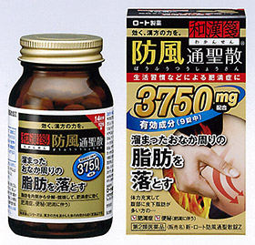 Thuốc giảm mỡ bụng Rohto 3750mg hộp 252 viên - Hàng Nhật nội địa