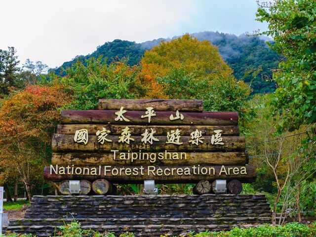 The Taipingshan Forestry Recreational Area