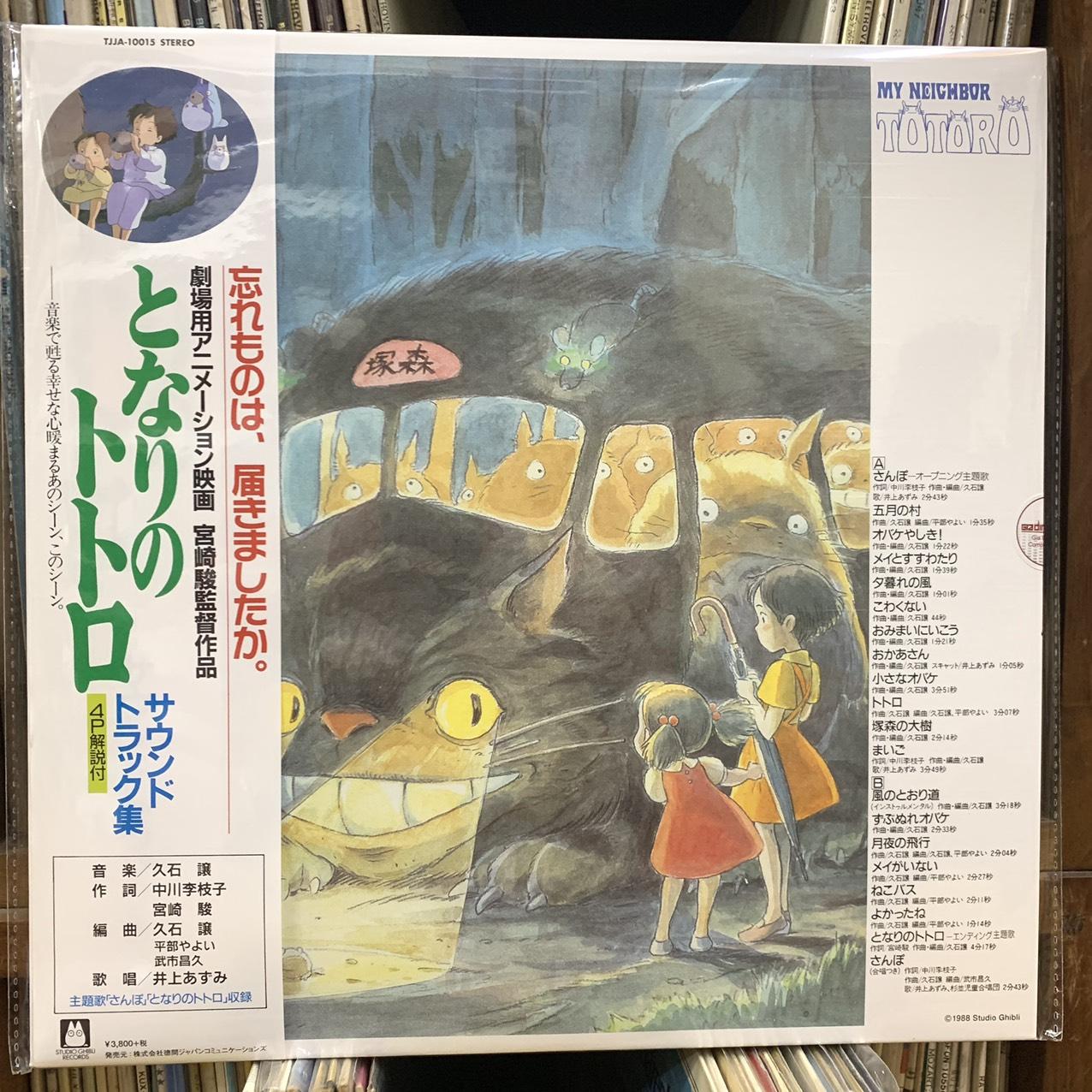 dia-than-lp-hang-xom-cua-toi-la-totoro-soundtrack-studio-ghibli