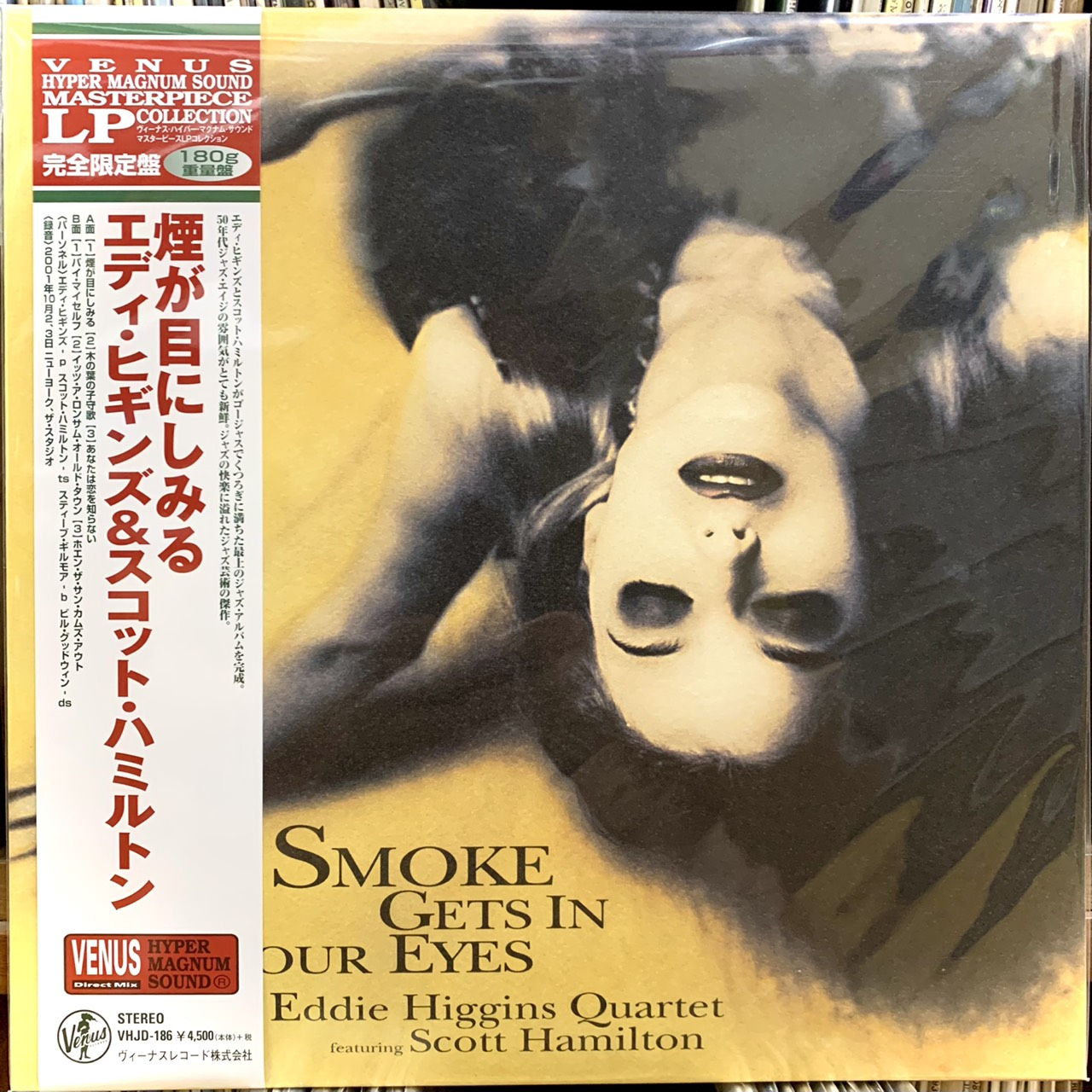 dia-than-vinyl-smoke-gets-in-your-eyes