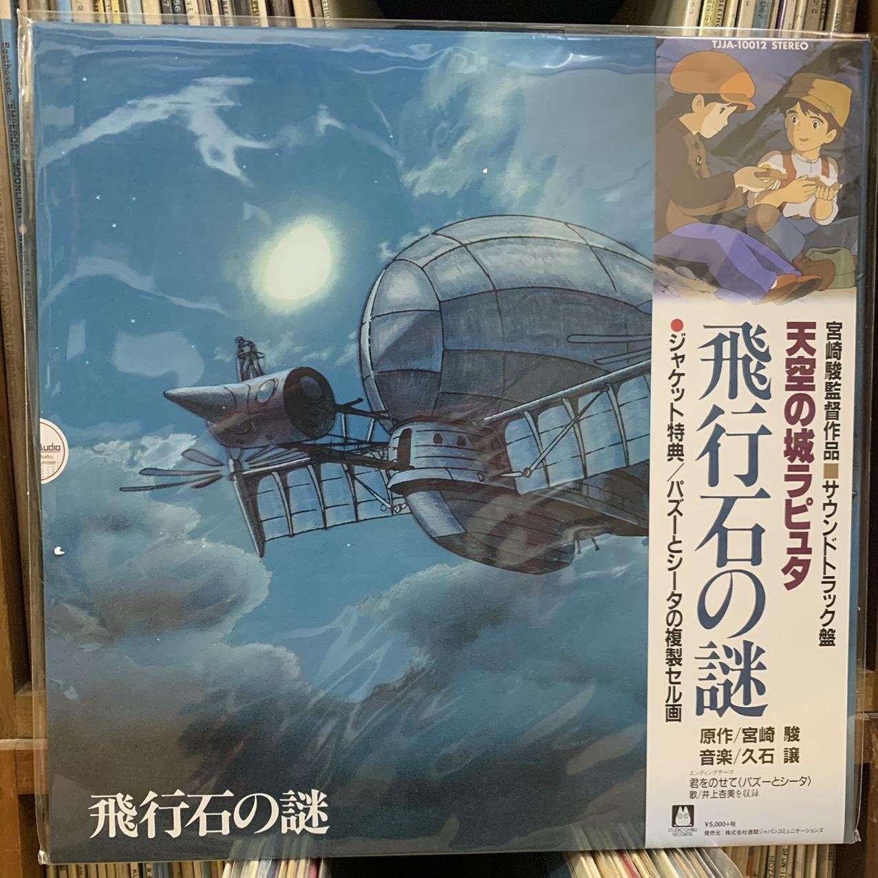 dia-than-lp-lau-dai-tren-khong-soundtrack-studio-ghibli