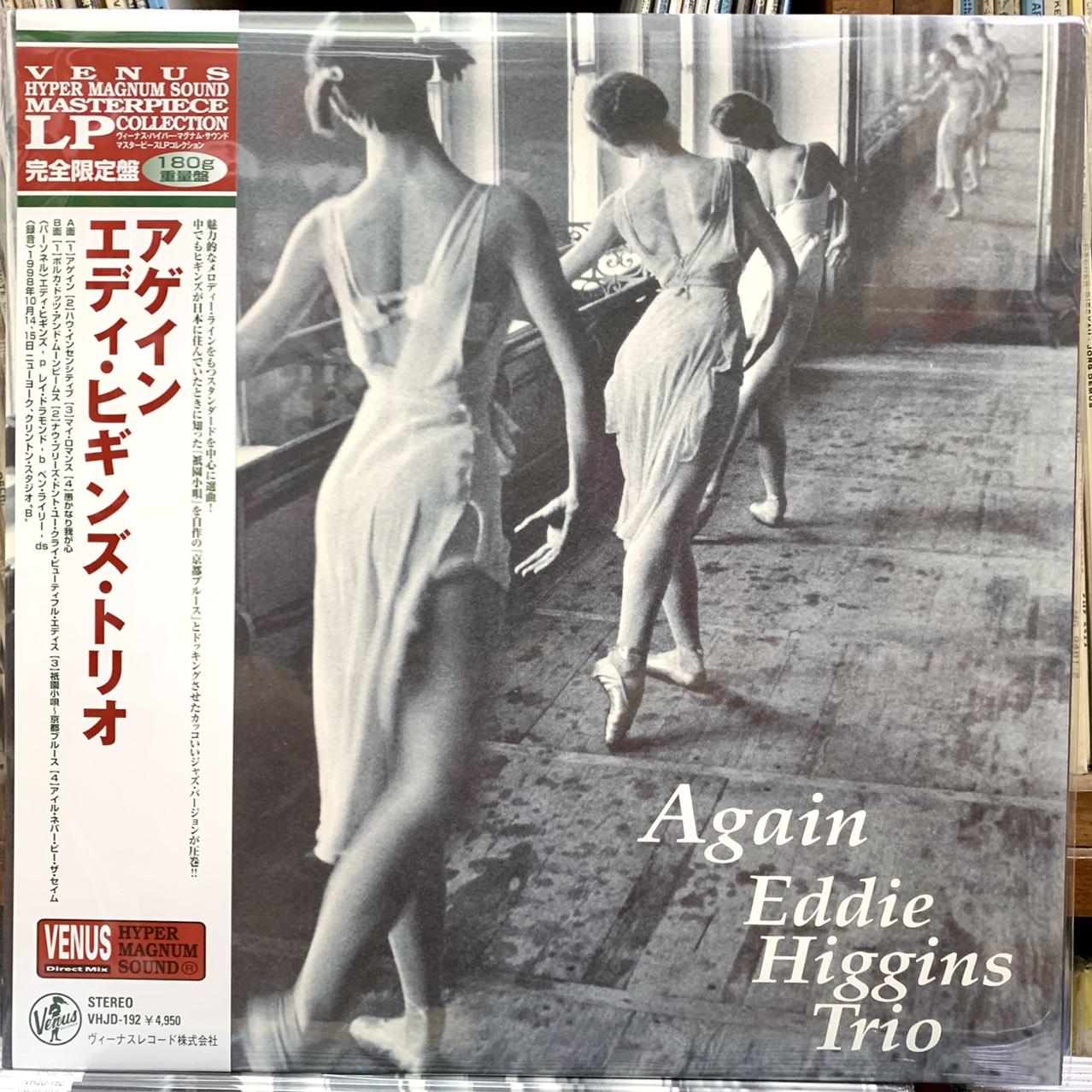 dia-than-vinyl-again-eddie-higgins-trio