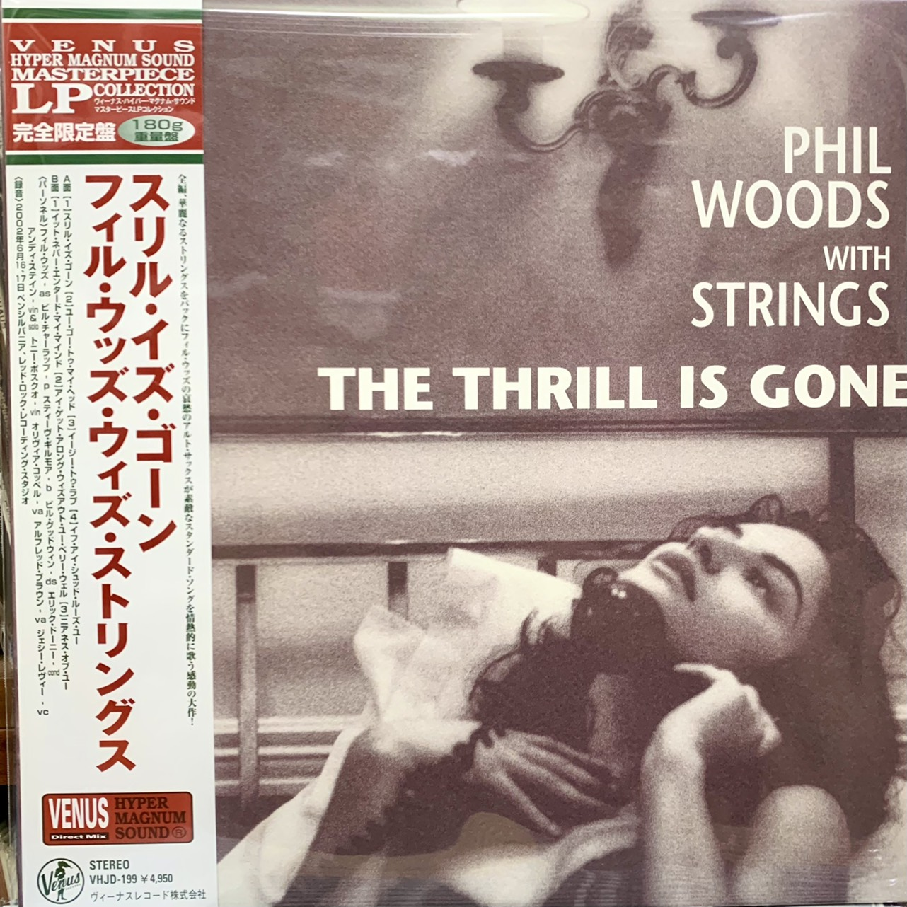 dia-than-vinyl-phil-woods-with-strings-the-thrill-is-gone